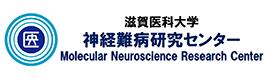 滋賀医科大学 神経難病研究センター リンクバナー